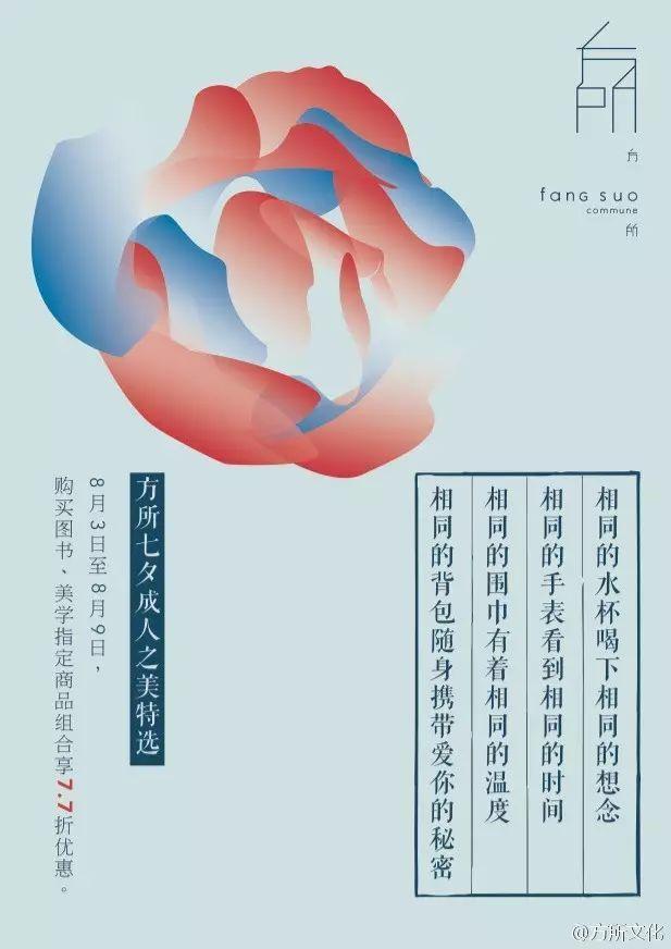 方所书店文案大赏2012-2017